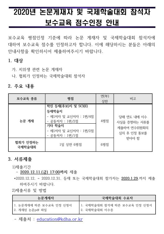 20201103_보수교육 점수 인정 안내.png